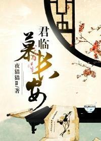 君临慕长安小说全本阅读
