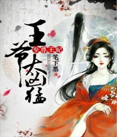 至尊王妃:王爷太凶猛小说全本阅读