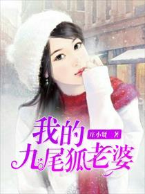 我的<em>九尾狐</em>老婆小说全本阅读