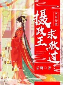 女帝好慌:摄政王,求放过!小说全本阅读