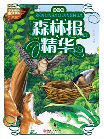 森林报精华小说全本阅读