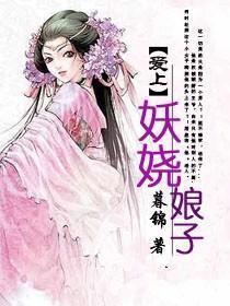 爱上妖娆娘子小说全本阅读