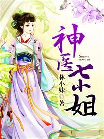 神醫七小姐小說全本閱讀