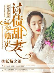 重生惹爱:江少赖定讨债甜妻小说全本阅读