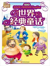 世界经典童话小说全本阅读
