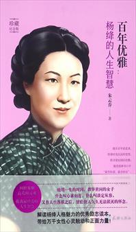 百年优雅:杨绛的人生智慧小说全本阅读