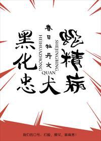 黑化忠犬蛇精病[快穿]小说全本阅读