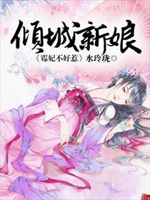 倾城新娘:霉妃不好惹小说全本阅读