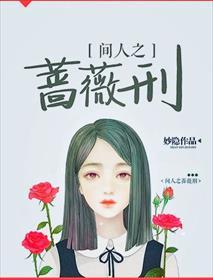 间人之蔷薇刑小说全本阅读