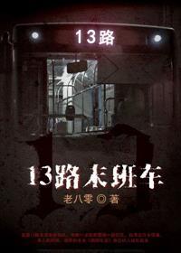 13路末班车小说全本阅读