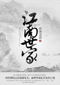 江南世家小说全本阅读