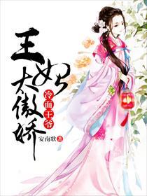 冷面王爷:王妃太傲娇小说全本阅读