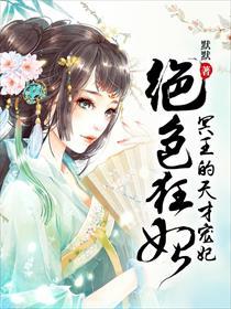 绝色狂妃:冥王的天才宠妃小说全本阅读