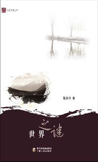 世界之谜小说全本阅读