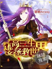高三生还要拯救世界小说全本阅读