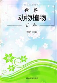 世界动物植物百科小说全本阅读