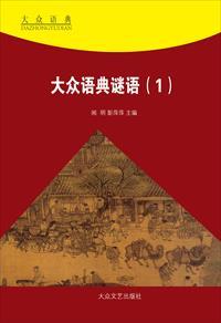 大众语典谜语(1)小说全本阅读