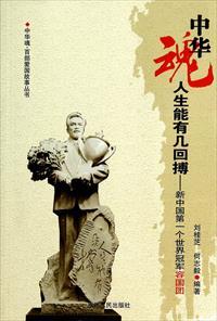 人生能有几回搏:新中国第一个世界冠军容国团小说全本阅读