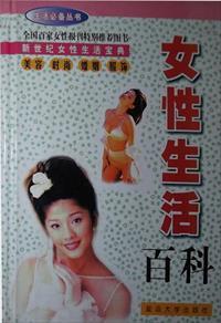 女性生活百科小说全本阅读