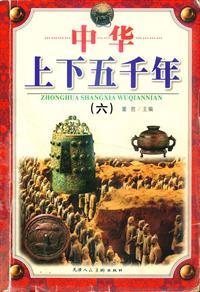 中华上下五千年六小说全本阅读