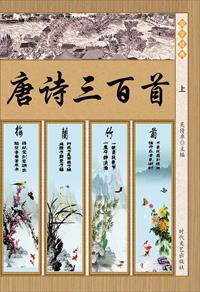 唐诗三百首(上)小说全本阅读