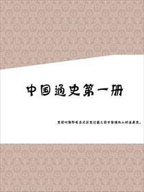 中国通史第一册小说全本阅读