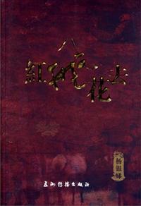 红飞花去小说全本阅读