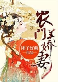农门美娇妻小说全本阅读