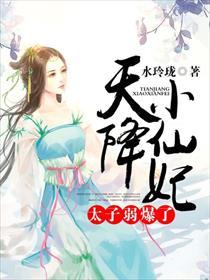 天降小仙妃:太子弱爆了小说全本阅读