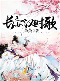 长安汉时歌小说全本阅读