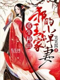 重生种田:邪王家的小悍妻小说全本阅读