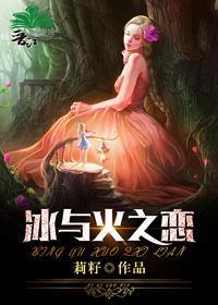 冰与火之恋小说全本阅读