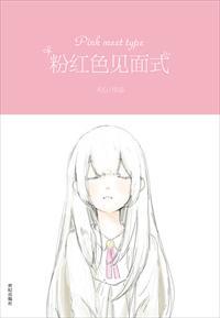 粉红色见面式小说全本阅读