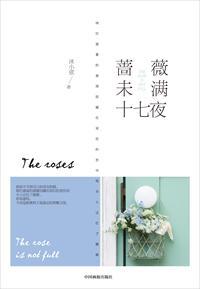 蔷薇未满<em>十七</em>夜小说全本阅读