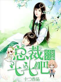 小妻不乖:总裁,斗斗吧小说全本阅读