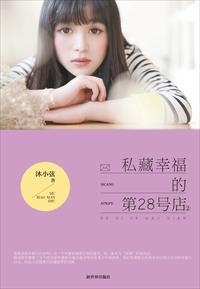 私藏幸福的第28号店②小说全本阅读