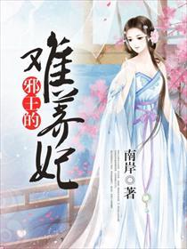 邪王的难养妃小说全本阅读