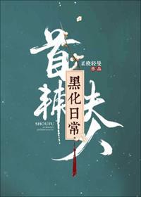 首辅夫人黑化日常小说全本阅读