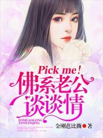 Pick me!佛系老公談談情小說全本閱讀
