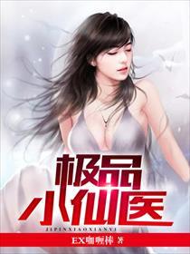 极品小仙医小说全本阅读