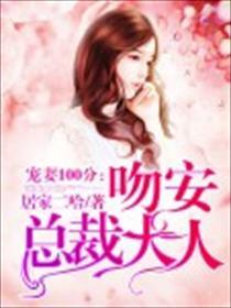宠妻100分:吻安总裁大人小说全本阅读