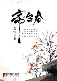 帝台春小说全本阅读