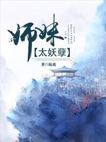 师妹太妖孽小说全本阅读