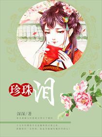 珍珠泪小说全本阅读