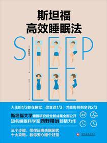 斯坦福高效睡眠法小说全本阅读