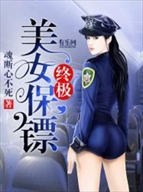 终极美女保镖小说全本阅读