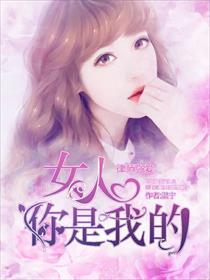 律师强爱:女人,你是我的小说全本阅读