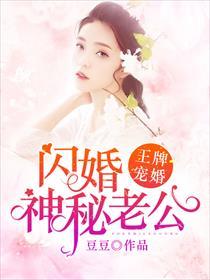 王牌宠婚:闪婚神秘老公小说全本阅读