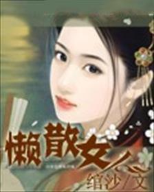 懒散女人(完本)小说全本阅读