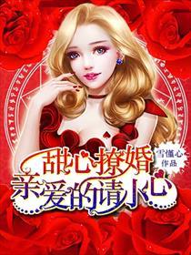 甜心撩婚:亲爱的,请小心!小说全本阅读